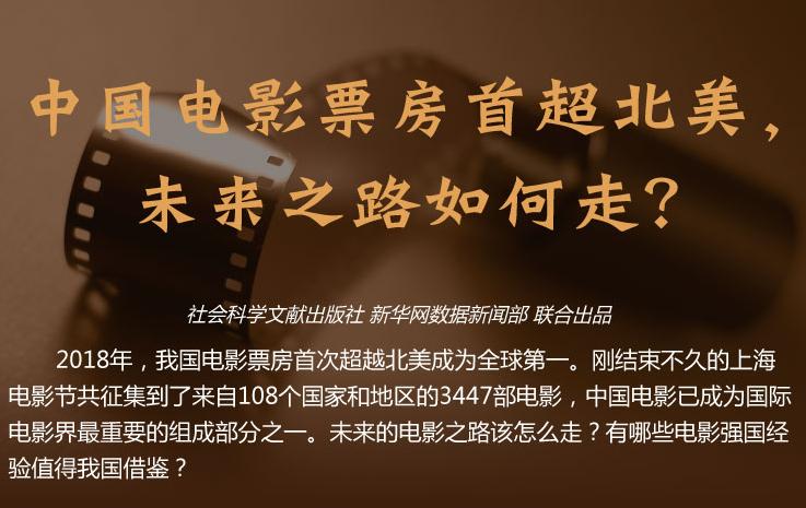 中国电影票房首超北美,未来之路如何走?