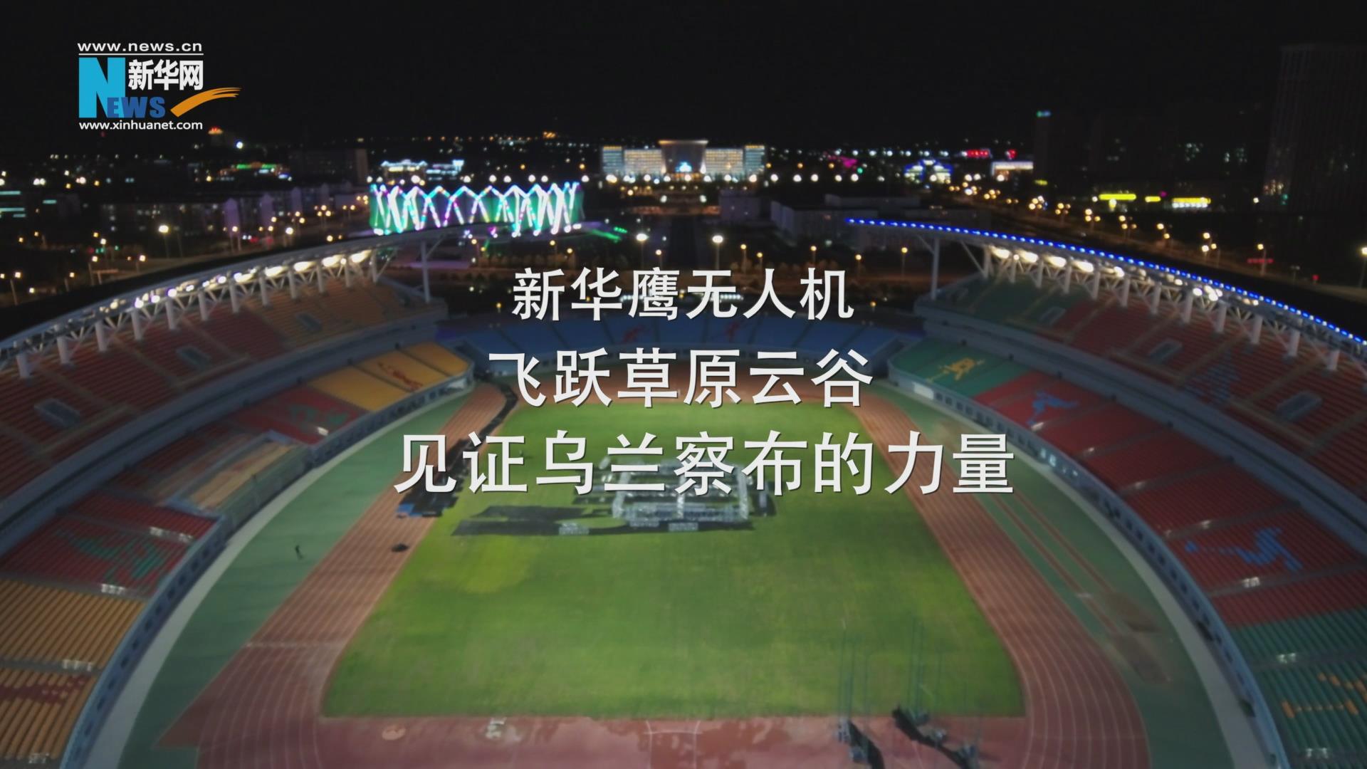 燃,新華鷹上演空中光影秀