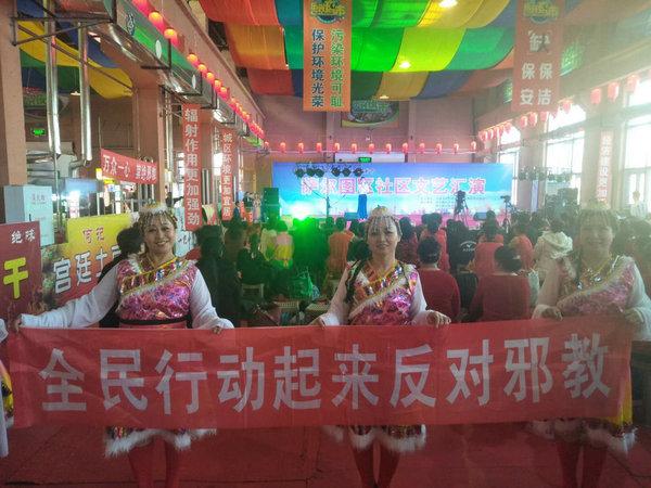 大慶市舉辦反邪教文藝匯演