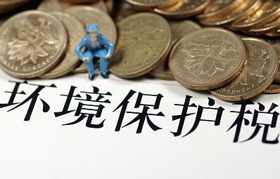 七臺河開徵環境保護稅